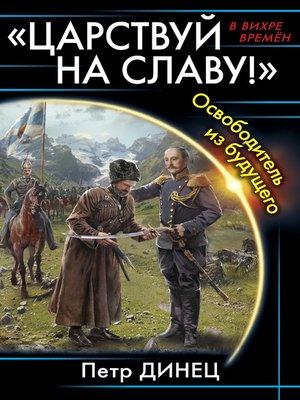 cover image of «Царствуй на славу!» Освободитель из будущего