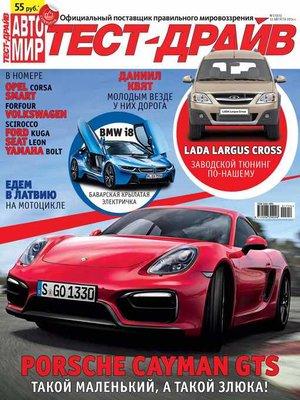 cover image of Журнал «Тест-Драйв» №17/2014