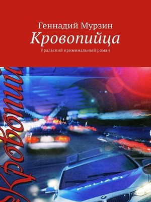 cover image of Кровопийца. Уральский криминальный роман