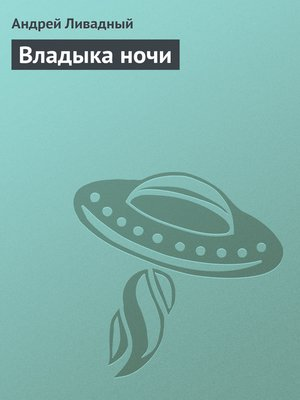 cover image of Владыка ночи