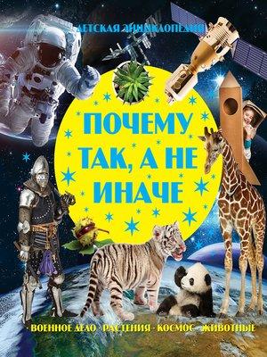 cover image of Почему так, а не иначе