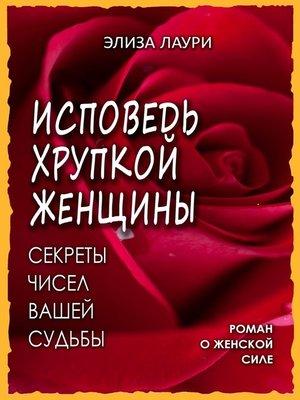 cover image of Исповедь хрупкой женщины