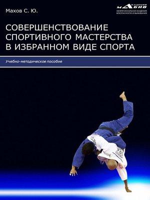 cover image of Совершенствование спортивного мастерства в избранном виде спорта