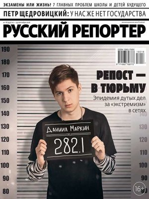 cover image of Russian Reporter 18-2018