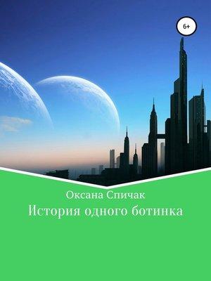 cover image of История одного ботинка
