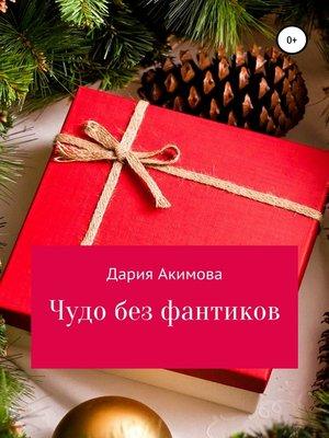 cover image of Чудо без фантиков