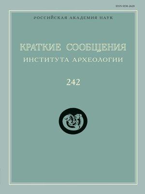 cover image of Краткие сообщения Института археологии. Выпуск 242