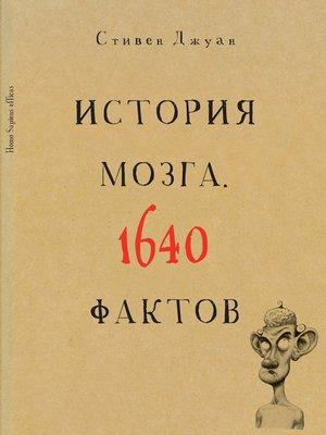 cover image of История мозга. 1640 фактов