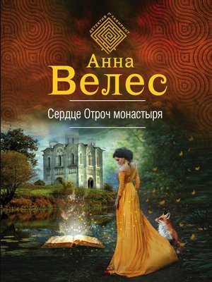 cover image of Сердце Отроч монастыря