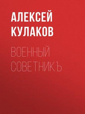 cover image of Военный советникъ
