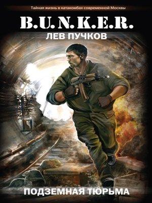 cover image of Подземная тюрьма