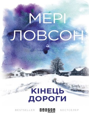 cover image of Кінець дороги