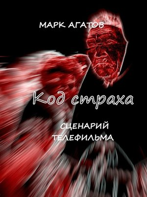 cover image of Код страха. Сценарий телефильма