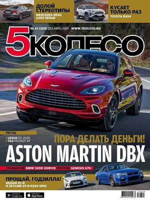 cover image of 5 Колесо 12-2019