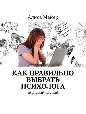 cover image of Как правильно выбрать психолога. Под свой случай