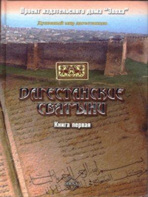 cover image of Дагестанские святыни. Книга первая