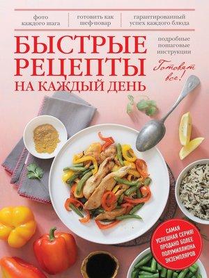 cover image of Быстрые рецепты на каждый день