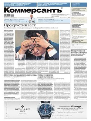 cover image of Коммерсантъ (понедельник-пятница) 95-2015