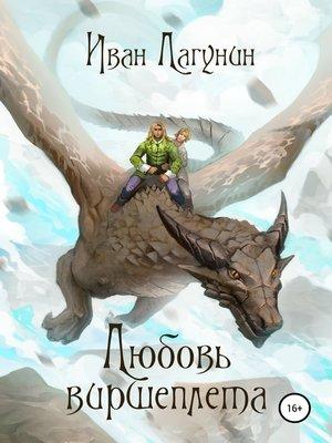 cover image of Любовь виршеплета