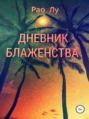 cover image of Дневник блаженства