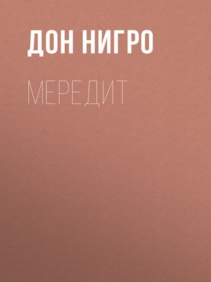 cover image of Мередит