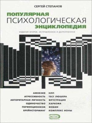 cover image of Популярная психологическая энциклопедия