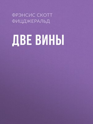 cover image of Две вины