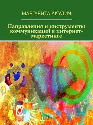 cover image of Направления и инструменты коммуникаций в интернет-маркетинге