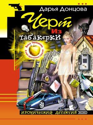 cover image of Черт из табакерки