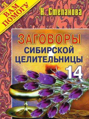 cover image of Заговоры сибирской целительницы. Выпуск 14