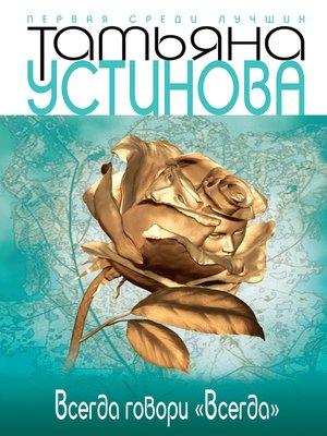 cover image of Всегда говори «всегда»