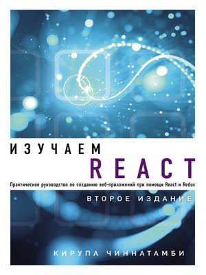 cover image of Изучаем React