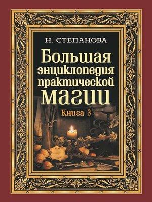 cover image of Большая энциклопедия практической магии. Книга 3