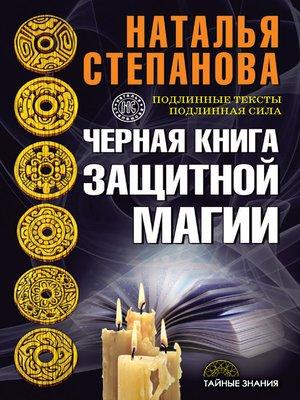 cover image of Черная книга защитной магии
