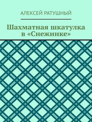 cover image of Шахматная шкатулка в«Снежинке»