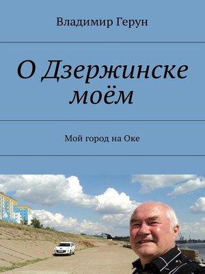 cover image of ОДзержинске моём. Мой город наОке