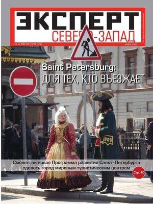 cover image of Эксперт Северо-Запад 19-2011