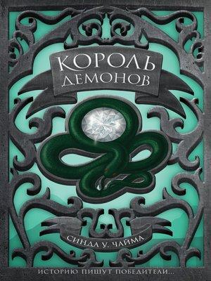 cover image of Король демонов