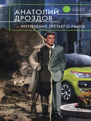 cover image of Интендант третьего ранга