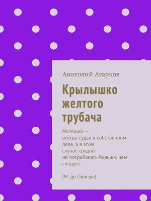 cover image of Крылышко желтого трубача