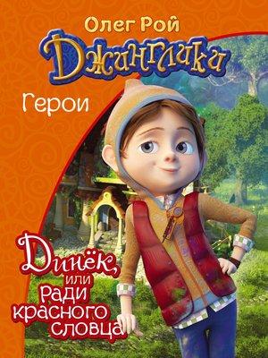 cover image of Динёк, или Ради красного словца