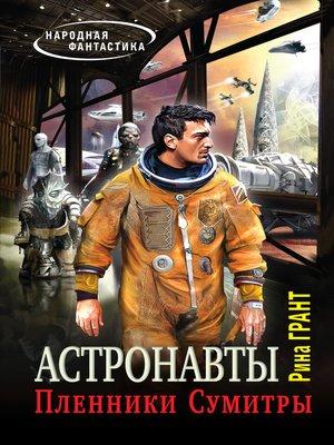 cover image of Астронавты. Пленники Сумитры