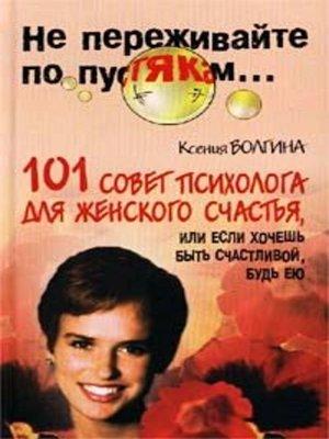 cover image of Хочешь быть счастливой – будь ею
