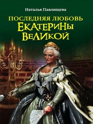 cover image of Последняя любовь Екатерины Великой
