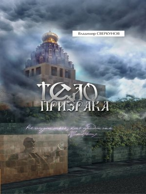 cover image of Тело призрака
