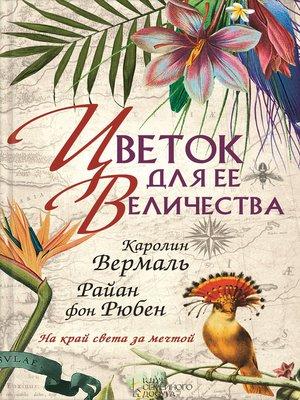 cover image of Цветок для её величества
