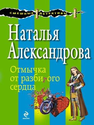 cover image of Отмычка от разбитого сердца