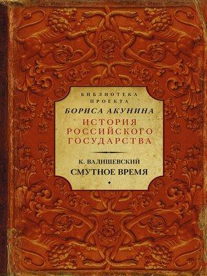 cover image of Смутное время