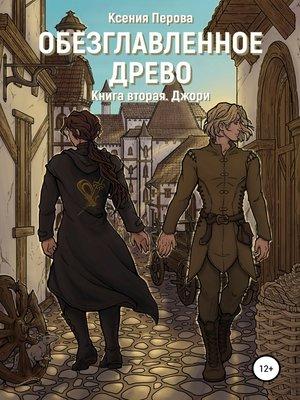 cover image of Обезглавленное древо. Книга вторая. Джори