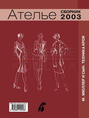 cover image of Сборник «Ателье – 2003». М.Мюллер и сын. Техника кроя